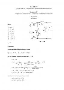 Решение задачи 4.1 (Задание №4) по ТОЭ, Вариант 37, ТюмГНГУ