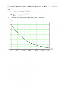Решение задачи 4.1 (Задание №4) по ТОЭ, Вариант 39, ТюмГНГУ