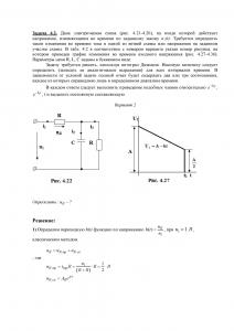 Решение задачи 4.2 (Задание №4) по ТОЭ, Вариант 2, ТюмГНГУ