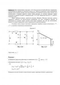 Решение задачи 4.2 (Задание №4) по ТОЭ, Вариант 3, ТюмГНГУ