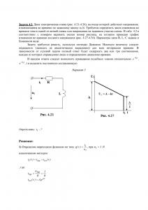 Решение задачи 4.2 (Задание №4) по ТОЭ, Вариант 5, ТюмГНГУ