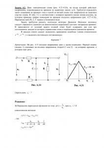 Решение задачи 4.2 (Задание №4) по ТОЭ, Вариант 7, ТюмГНГУ