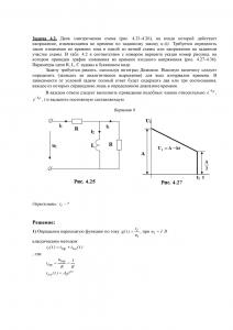 Решение задачи 4.2 (Задание №4) по ТОЭ, Вариант 8, ТюмГНГУ