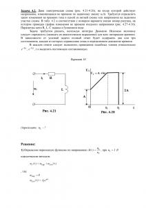 Решение задачи 4.2 (Задание №4) по ТОЭ, Вариант 10, ТюмГНГУ