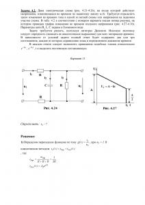 Решение задачи 4.2 (Задание №4) по ТОЭ, Вариант 11, ТюмГНГУ