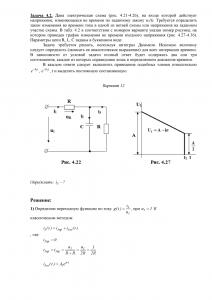 Решение задачи 4.2 (Задание №4) по ТОЭ, Вариант 12, ТюмГНГУ