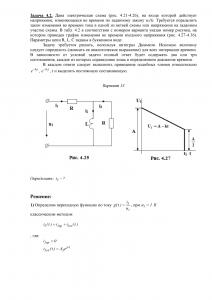 Решение задачи 4.2 (Задание №4) по ТОЭ, Вариант 13, ТюмГНГУ