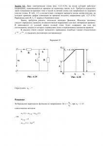 Решение задачи 4.2 (Задание №4) по ТОЭ, Вариант 15, ТюмГНГУ