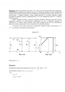 Решение задачи 4.2 (Задание №4) по ТОЭ, Вариант 16, ТюмГНГУ