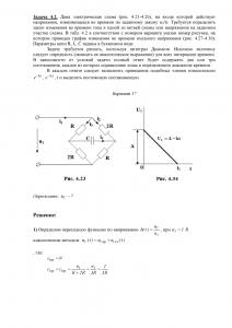 Решение задачи 4.2 (Задание №4) по ТОЭ, Вариант 17, ТюмГНГУ