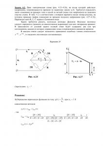 Решение задачи 4.2 (Задание №4) по ТОЭ, Вариант 20, ТюмГНГУ