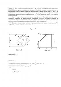 Решение задачи 4.2 (Задание №4) по ТОЭ, Вариант 21, ТюмГНГУ