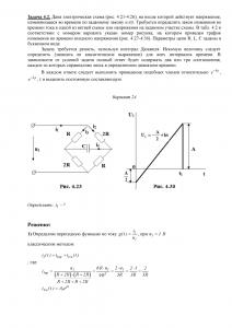 Решение задачи 4.2 (Задание №4) по ТОЭ, Вариант 24, ТюмГНГУ