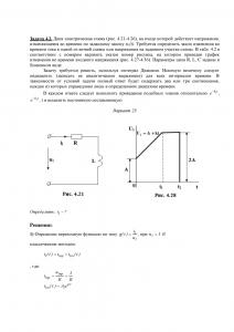 Решение задачи 4.2 (Задание №4) по ТОЭ, Вариант 25, ТюмГНГУ