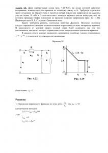 Решение задачи 4.2 (Задание №4) по ТОЭ, Вариант 26, ТюмГНГУ