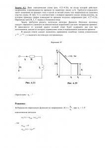 Решение задачи 4.2 (Задание №4) по ТОЭ, Вариант 30, ТюмГНГУ