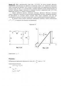 Решение задачи 4.2 (Задание №4) по ТОЭ, Вариант 33, ТюмГНГУ