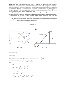 Решение задачи 4.2 (Задание №4) по ТОЭ, Вариант 37, ТюмГНГУ