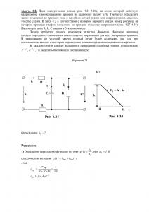 Решение задачи 4.2 (Задание №4) по ТОЭ, Вариант 71, ТюмГНГУ