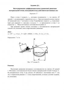 Решение задачи Д1, Вариант 15, Яблонский А.А.