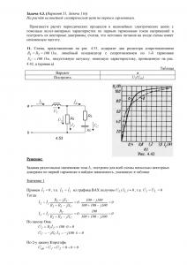 Решение задачи 4.3, вариант 51, Л.А.Бессонов, ТОЭ