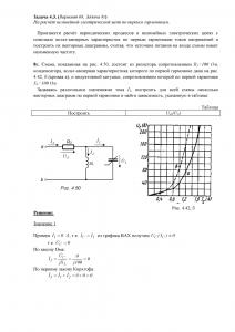 Решение задачи 4.3, вариант 68, Л.А.Бессонов, ТОЭ