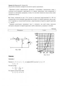 Решение задачи 4.3, вариант 88, Л.А.Бессонов, ТОЭ