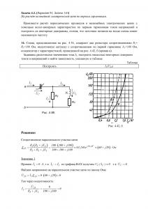Решение задачи 4.3, вариант 94, Л.А.Бессонов, ТОЭ