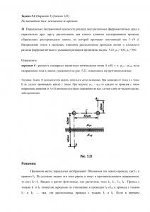 Решение задачи 5.2, Вариант 3, Л.А.Бессонов, ТОЭ