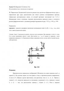 Решение задачи 5.2, Вариант 23, Л.А.Бессонов, ТОЭ