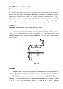 Решение задачи 5.2, Вариант 63, Л.А.Бессонов, ТОЭ