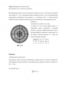 Решение задачи 5.2, Вариант 70, Л.А.Бессонов, ТОЭ