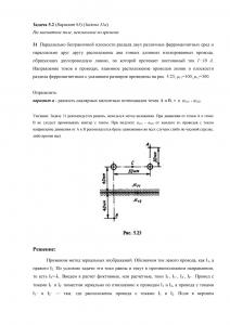 Решение задачи 5.2, Вариант 83, Л.А.Бессонов, ТОЭ