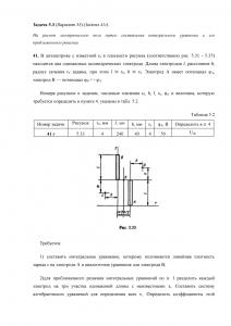 Решение задачи 5.3, Вариант 33, Л.А.Бессонов, ТОЭ