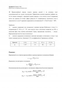 Решение задачи 19а, (Задание 6), Л.А.Бессонов, ТОЭ