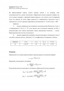 Решение задачи 19б, (Задание 6), Л.А.Бессонов, ТОЭ
