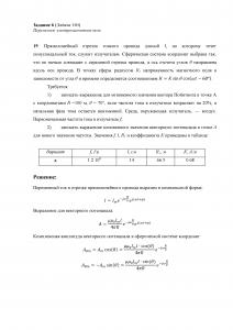 Решение задачи 19д, (Задание 6), Л.А.Бессонов, ТОЭ