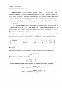 Решение задачи 19г, (Задание 6), Л.А.Бессонов, ТОЭ