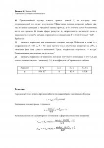 Решение задачи 19в, (Задание 6), Л.А.Бессонов, ТОЭ