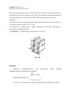 Решение задачи 21а, (Задание 6), Л.А.Бессонов, ТОЭ