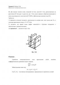 Решение задачи 21б, (Задание 6), Л.А.Бессонов, ТОЭ