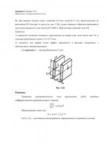Решение задачи 21г, (Задание 6), Л.А.Бессонов, ТОЭ