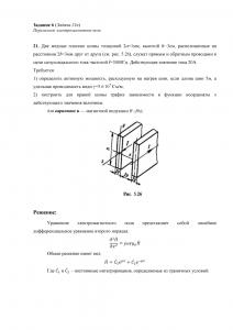 Решение задачи 21в, (Задание 6), Л.А.Бессонов, ТОЭ