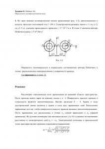Решение задачи 2а, (Задание 6), Л.А.Бессонов, ТОЭ