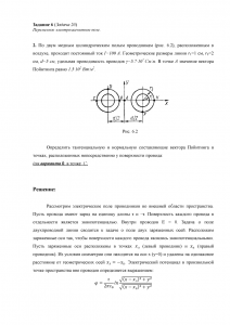 Решение задачи 2б, (Задание 6), Л.А.Бессонов, ТОЭ