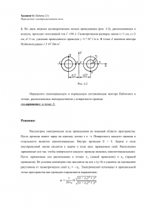 Решение задачи 2г, (Задание 6), Л.А.Бессонов, ТОЭ