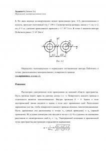 Решение задачи 2в, (Задание 6), Л.А.Бессонов, ТОЭ