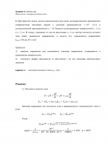 Решение задачи 4а, (Задание 6), Л.А.Бессонов, ТОЭ
