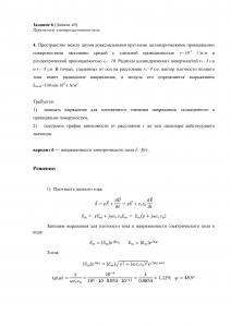 Решение задачи 4б, (Задание 6), Л.А.Бессонов, ТОЭ