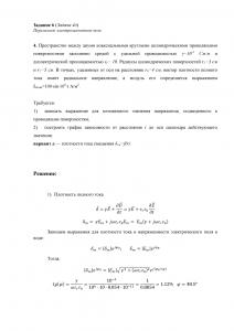 Решение задачи 4д, (Задание 6), Л.А.Бессонов, ТОЭ